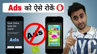 How Do I Stop Pup Up Ads On My Android Phone? |  Android Pop up Ads Blocker | Pop-Up Ads Kaise Roke