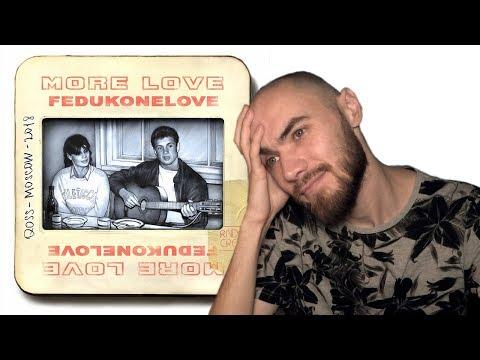 ХЕЙ ХЕЙ ХА ЭТО ПРОСЛУШКА НА FEDUK'A - MORE LOVE ХА ХА видео