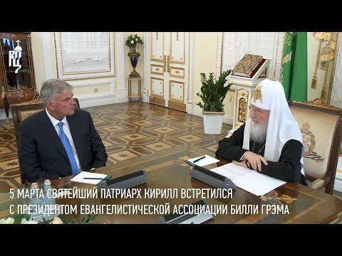 Cвятейший Патриарх Кирилл встретился с президентом Евангелистской ассоциации Билли Грэма
