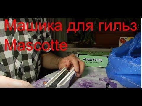 Машинка для набивки сигаретных гильз Mascotte (видео)