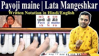 Payoji maine ram ratan dhan payo | Lata Mangeshkar | Learn Bollywood Song with Notation