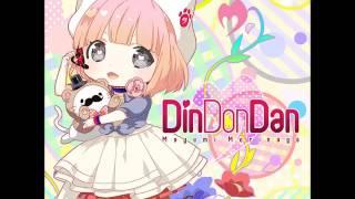 Din Don Dan / Mayumi Morinaga (FULL ALBUM)