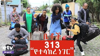 "Betoch | ""የተሳከረ ነገር!!"" Comedy Ethiopian Series Drama Episode 313"