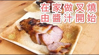 在家做叉燒 由醬汁開始 | Homemade BBQ Pork | 簡單易做,冇叉燒醬冇麥芽糖,冇有怕~ #在家做叉燒 #住家叉燒 #簡易食譜