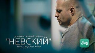 """Документальный фильм: клуб """"Невский"""" 40 лет (2015)"""