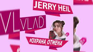 #ОХРАНА_ОТМЄНА   Jerry Heil (VLAD Remix)