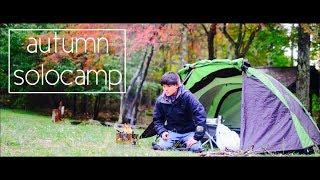 秋の足音ソロキャンプ長野