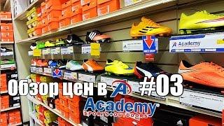 Обзор цен в Academy #03. Спортивная обувь - Жизнь в США