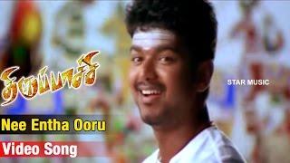 Nee Entha Ooru Video Song   Thirupaachi Tamil Movie   Vijay   Trisha   Dhina   Perarasu