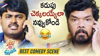 Posani And Sudharshan Hilarious Comedy Scene | Devi Sri Prasad Latest Telugu Movie | Dhanraj