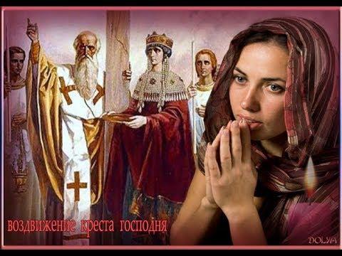 С праздником Праздник Всемирного Воздвижения Животворящего Креста Господня!!!