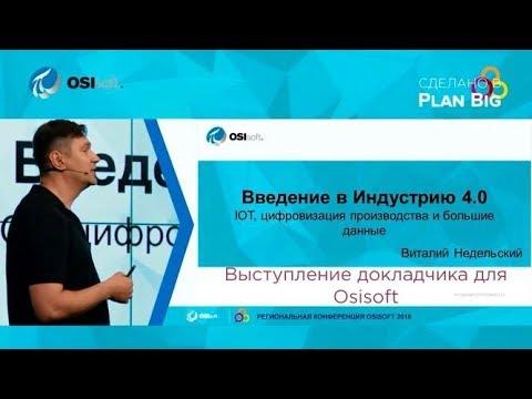 Видеоролик выступления докладчика для Osisoft