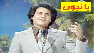 سعدون جابر - يانجوى (تصوير ستوديو )الحان محسن فرحان تحميل MP3