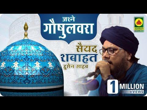 Bayan : Sayyad Shabahat Hussin Sahab - Jashn E Gausulwara - Bilal Pada Nalasopara - Sunni Taqreer