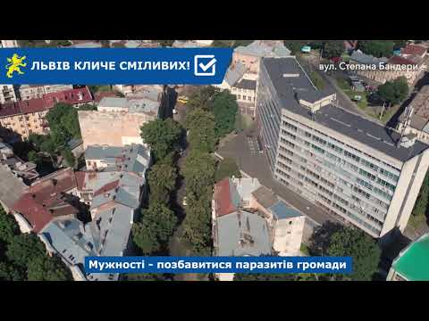 Над Левом: вул. Степана Бандери
