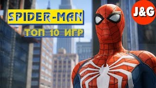 Лучшие игры про Человека Паука ТОП 10 игр Spider Man