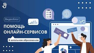 Как онлайн-сервисы помогают детям учиться и осуществлять мечты?
