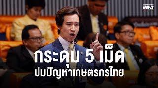 พิธา ลิ้มเจริญรัตน์ ส.ส.อนาคตใหม่ แจกแจงกระดุม 5 เม็ด ปมปัญหาเกษตรกรไทย - Workpoint News