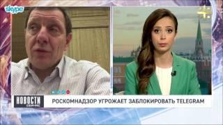 Роскомнадзор угрожает заблокировать Telegram (комментирует Илья Массух)