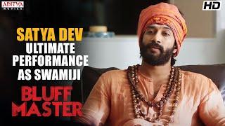 Satya Dev's Ultimate Performance As Swamiji | Bluff Master Movie Scenes | Satyadev | Gopi Ganesh