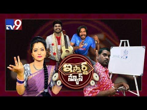 పూజా హెగ్డే కోసం ముంబై వెళ్లిన తెలుగబ్బాయి: iSmart News Full Episode - TV9