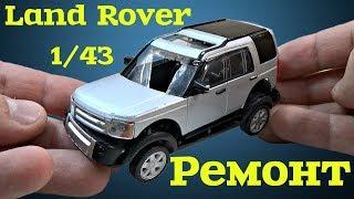 Ремонт МАШИНКИ Land Rover своими руками