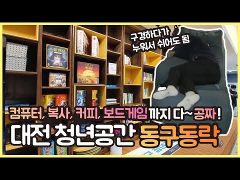 컴퓨터, 복사, 커피까지 여기 오면 모두 공짜!? 대전 청년을 위한 청년공간 동구동락