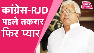 Bihar Election- Congress-RJD के बनते बिगड़ते रिश्तों की पूरी कहानी, जरूर देखें  HOW TO MAKE A PROFESSIONAL INTRO FOR FREE LIKE ISHAN MONITOR WITHOUT TECHNICAL KNOWLEDGE [HINDI] | YOUTUBE.COM  #EDUCRATSWEB