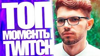 Топ Моменты с Twitch   Lil Отчитывает Arszeqq За Драфты Virtus pro   Казахи vs Русские в PUBG