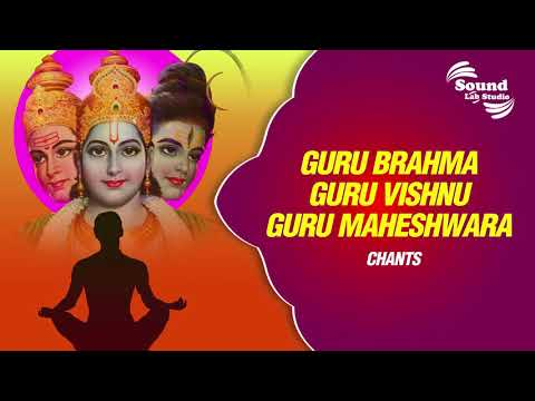 Guru Brahma Guru Vishnu - Guru Mantra with Lyrics - Powerful