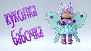 Набор для шитья куклы - текстильная кукла бабочка (Handmade Fabric Dolls)