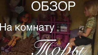 DOLLS ROOM TOUR  ОБЗОР  Комната Торы