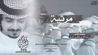 مرثية | كلمات عبدالله بن فطيس المري | أداء فلاح المسردي تحميل MP3