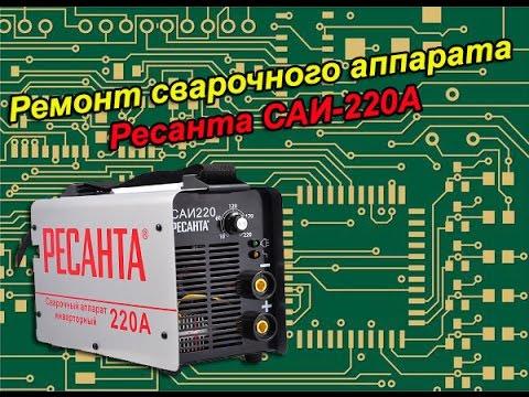 Ремонт сварочного аппарата Ресанта САИ-220А.