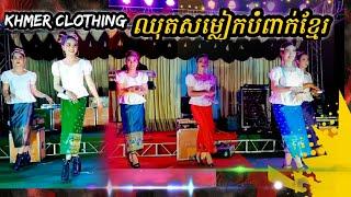 Khmer Clothing And Saravann Dancing Of Dara Chhouk Band ‐ ឈុតសម្លៀកបំពាក់ខ្មែរ