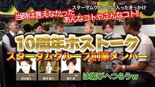 【暴露】10年前は言えなかった!10周年ホストーク☆岡山ホストクラブ