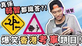 【考車喇!】爆笑香港考車題目!真係弱智都識答咩?!!