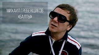 Михаил Гребенщиков - Балты Караоке поем вместе