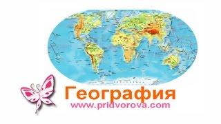 ГЕОГРАФИЯ: Атлас мира, Страны и Океаны. Карточки Домана