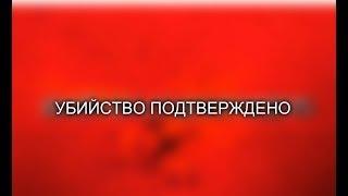 Убийство Подтверждено - Официальный фильм 2016