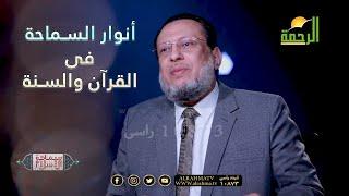 أنوار السماحة فى القرآن والسنة ح 6 برنامج سماحة الإسلام مع فضيلة الدكتور محمد الزغبي