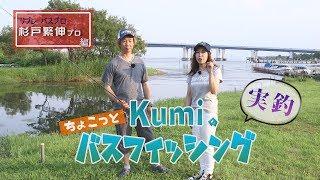 【Kumiのちょこっとバスフィッシング】夏のバス釣り攻略法~講師 杉戸プロ~