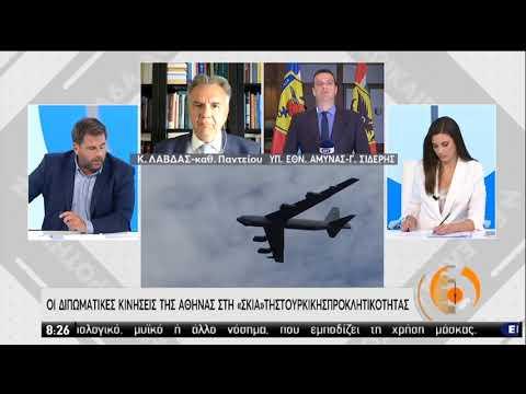 Μηνύματα από ΗΠΑ και ΕΕ προς Τουρκία για αποκλιμάκωση της έντασης | 02/09/20 | ΕΡΤ