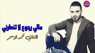 محمد الأسمر / مالي رجوع لاتنطرني / Mohamad Al Asmar / Official Video