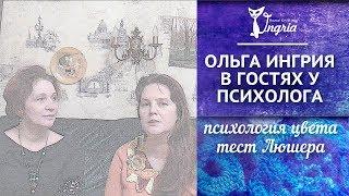 Ольга Ингрия в гостях у психолога (◑‿◐) Психология цвета, тест Люшера.