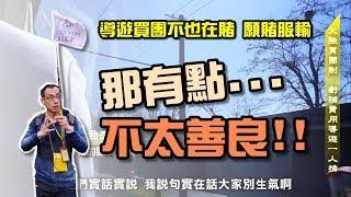 【大陸旅遊 跟團】鳳凰旅遊 北京 (大陸導遊 白勁杰) 溝通【購物團】權利與義務 酸團員 !! 那有點不太善良 !!
