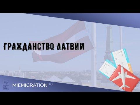 Гражданство Латвии