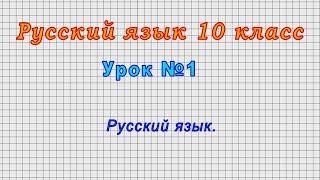 Русский язык 10 класс Урок 1