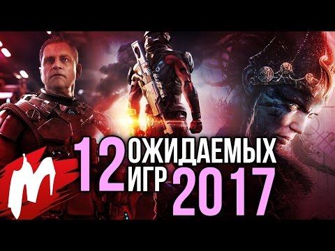 Самые ОЖИДАЕМЫЕ игры 2017 года (\