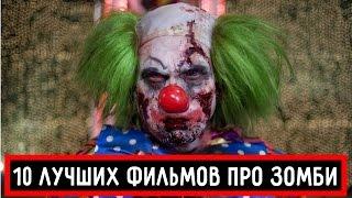10 лучших фильмов про зомби